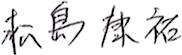kosuke-matsushima
